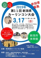 ①2019年新潟県カーリンコンチラシ表_ラスクルテンプレート.jpg